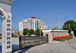 上海市四岔河监狱数字网络公共广播案例