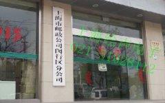 上海市邮政物流公司闵行分公司音视频会