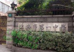 上海市第一中学校园广播
